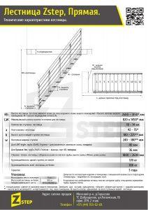Размеры и параметры лестницы Zstep Прямая