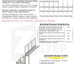 Price_P_obr_Zstep _ladders